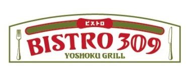 ビストロ309で美味しいパンとお料理を!