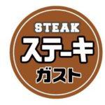 メニューを上手に選んでステーキとダイエットを両立しよう!ステーキガストのカロリー!